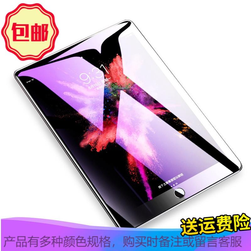 苹果2018新款iPad钢化膜全屏ipa1822防蓝光玻璃钢膜a1474平板电脑9.7英寸