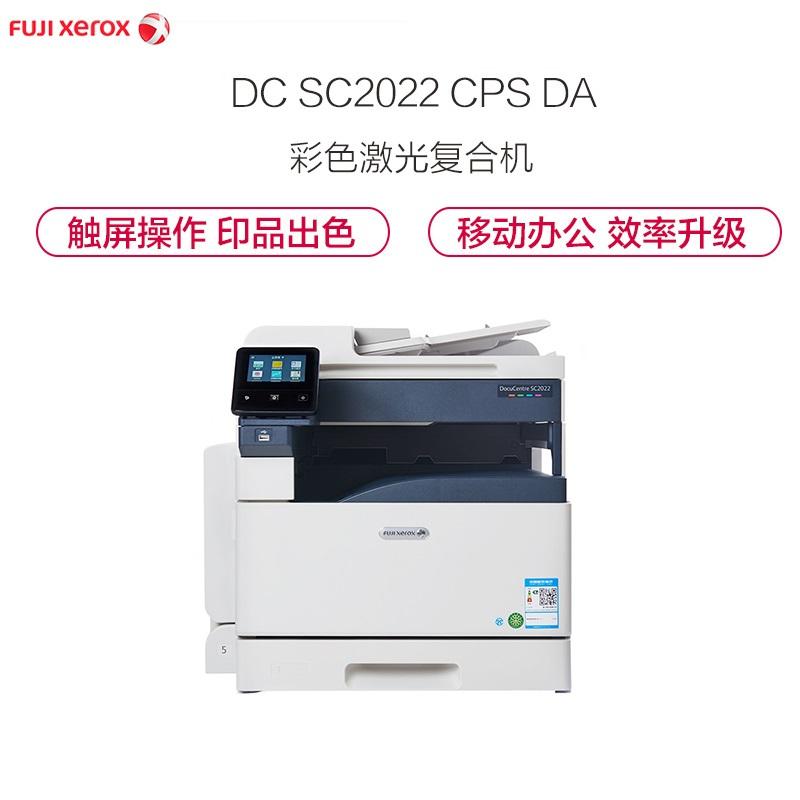 富士施乐(Fuji Xerox)复印/复合机DocuCentre SC2022 CPS DA 富士施乐