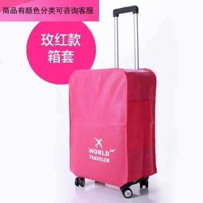 奥洛黛娅 行李箱套24拉杆箱保护袋26旅行皮箱子防尘罩28寸加厚防水套耐磨20
