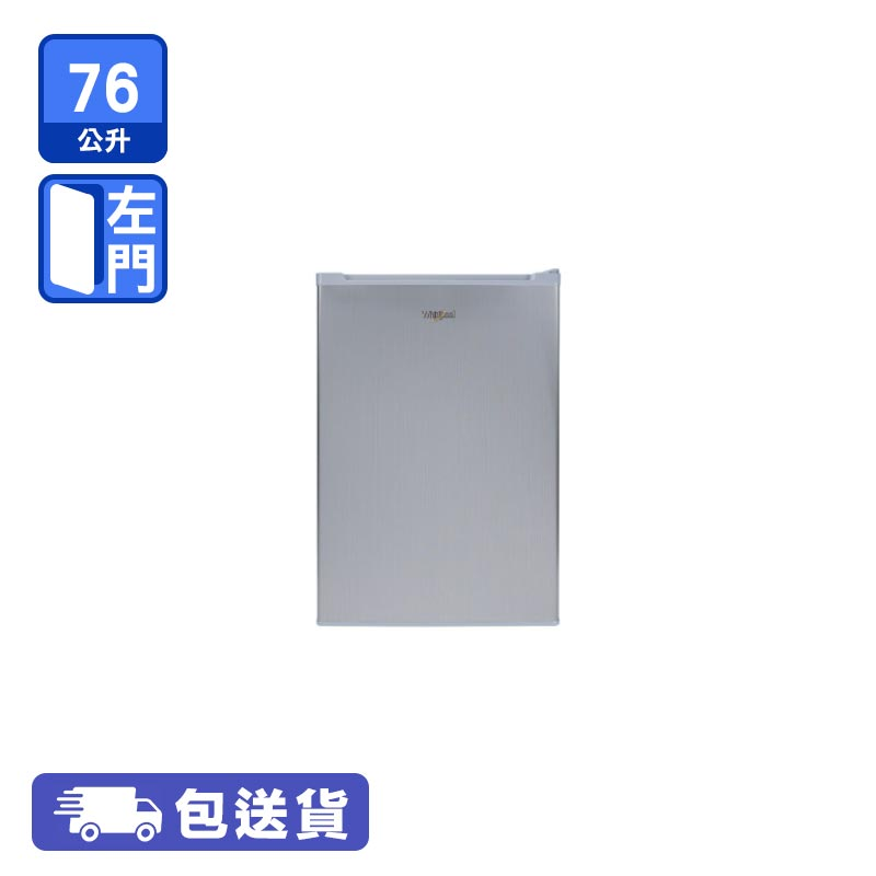 WHIRLPOOL 惠而浦 WF1D072LAS 單門直冷雪櫃(76公升 / 左門鉸)