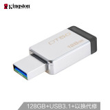 金士顿(KINGSTON)USB3.1128GB金属U盘DT50黑色