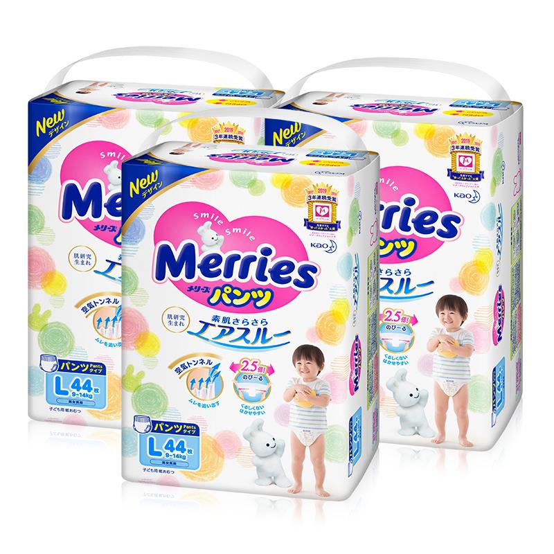 3件装|花王 Merries 大号拉拉裤 L44片 (9-14kg)