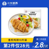 【拍2,平均购买58/份】小牛凯西香煎鸡排半成品10片汉堡包鸡排肉鸡胸肉健身代餐即食已腌制 煎制食用 冷冻生鸡肉