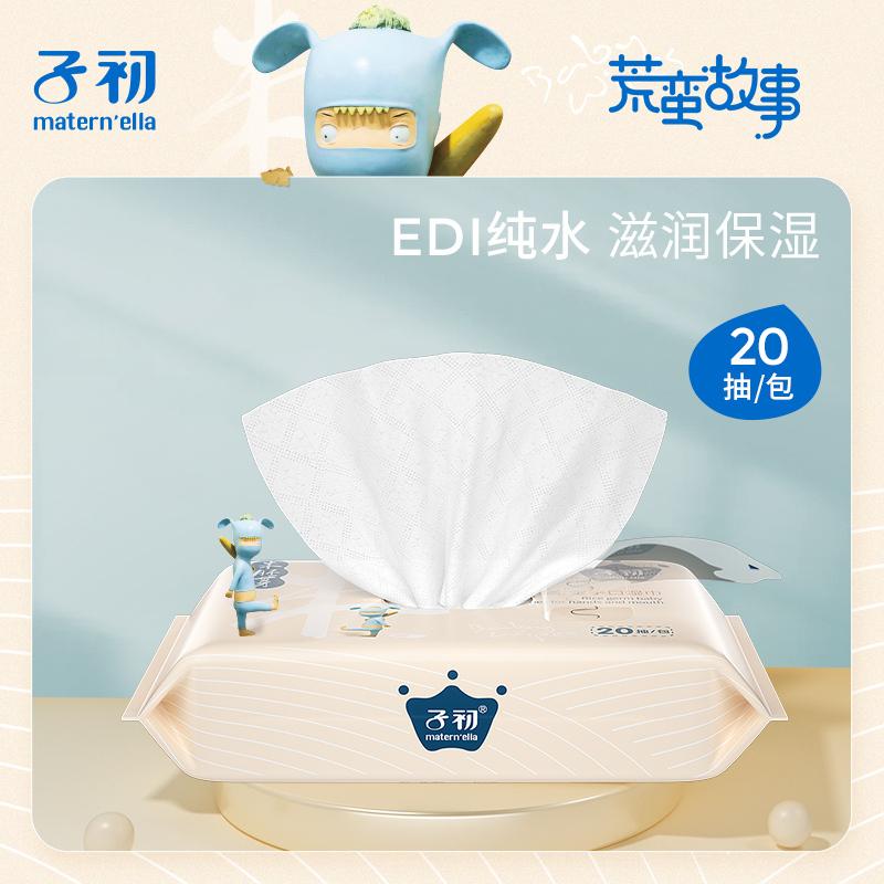 子初 米胚芽宝宝手口湿巾婴儿湿纸巾手口屁专用小包装湿巾纸20抽