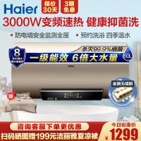 【热卖款】Haier/海尔60升电热水器EC6002-DS 3000W变频速热 一级能效 健康抑菌 6倍大水量 四季温水