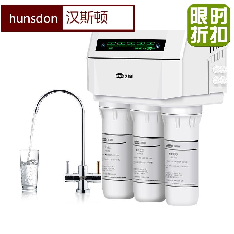 汉斯顿hunsdon过滤器家用直饮自来水智能RO反渗透双出水净水机1503