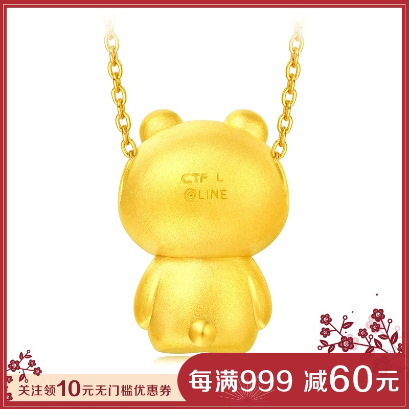 周大福(CHOW TAI FOOK)LINE FRIENDS系列布朗熊足金黄金吊坠R21429