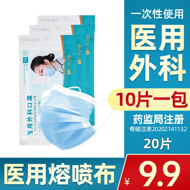 【医用】一次性医用外科口罩20只医用熔喷布过滤防护透气3层成人口罩