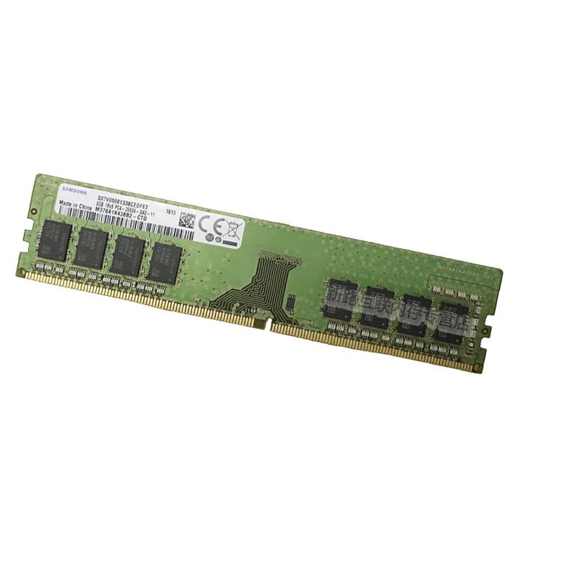 三星(SAMSUNG)内存8G DDR4 2666台式机三星(SAMSUNG)原厂8G DDR4 2666