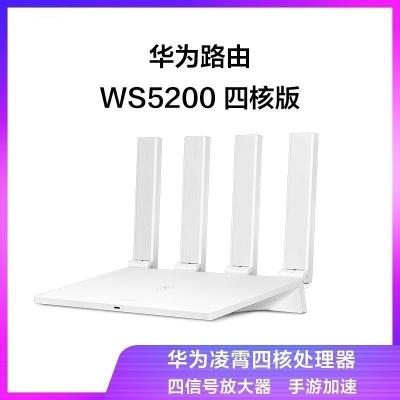 华为(HUAWEI)路由器 WS5200 四核版 凌霄四核内芯/四信号放大器/手游加速 华为路由器