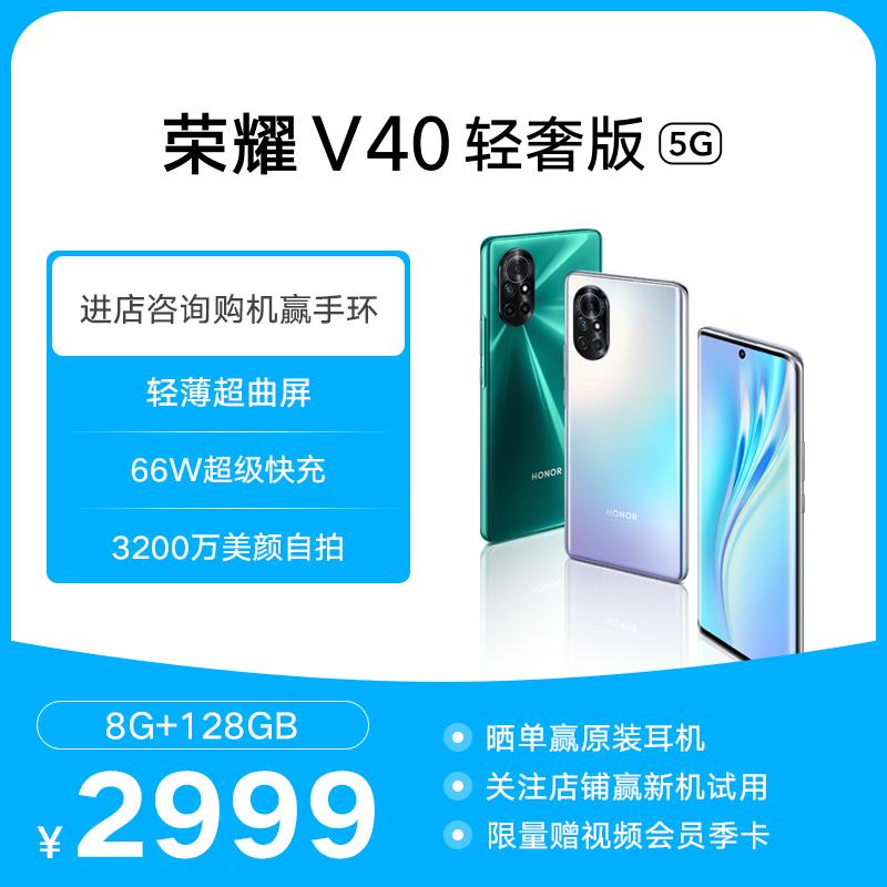HONOR 荣耀 V40轻奢版 5G智能手机 8GB+128GB