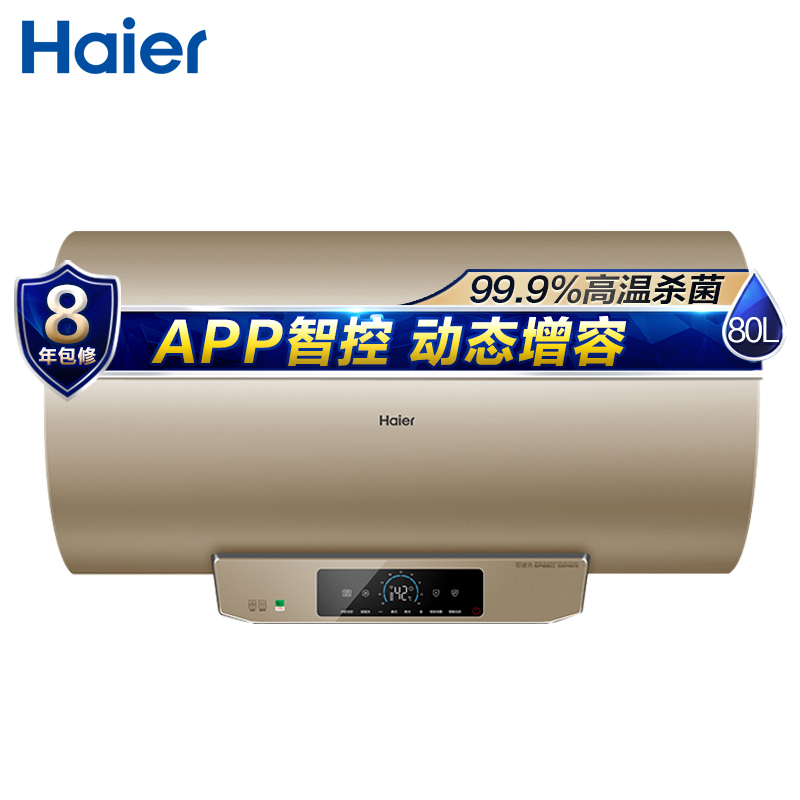 Haier/海尔 80升 双3000W速热 彩板 电热水器EC8004-YT5(U1) 7.5倍热水 节能增容 即速洗浴    1699元