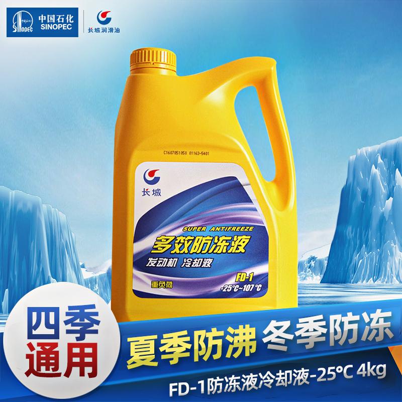 长城润滑油 FD-1 汽车 防冻液 冷却液 4kg -25℃ 旗舰店