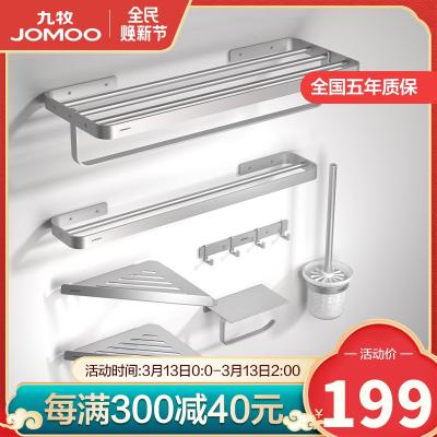 199元包邮  JOMOO九牧 卫浴五金套件
