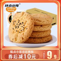 【糕点小哥】500g宫廷桃酥/整箱 传统中式糕点 网红休闲零食小吃下午茶代餐饱腹 500g/箱