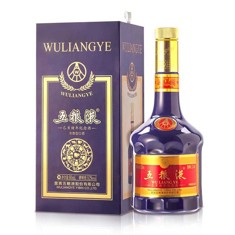 五粮液 生肖酒 猪年 纪念酒 52度浓香型白酒 500ml