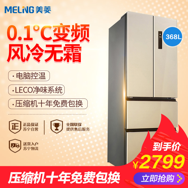 MELING美菱 368升无霜变频多门冰箱BCD-368WPC