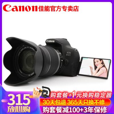 佳能(Canon) EOS 850D 数码单反相机 18-200 IS防抖镜头套装 Vlog 2410万像素 礼包版