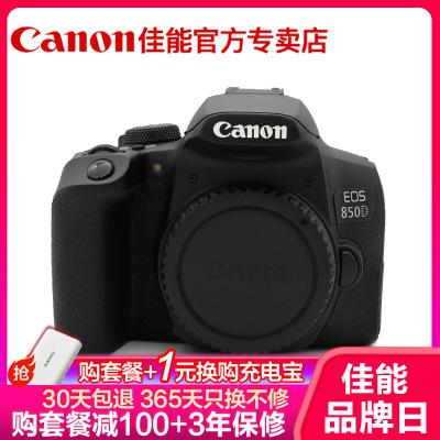 佳能(Canon) EOS 850D 数码单反相机 单机身 机身 Vlog照相机 2410万像素 4K拍摄 礼包版