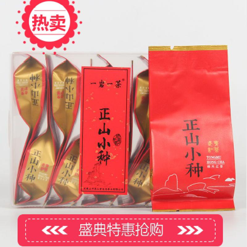 一岩一茶花香红茶茶叶正山小种袋装浓香型红茶) 5克/小泡装2020年春茶新茶