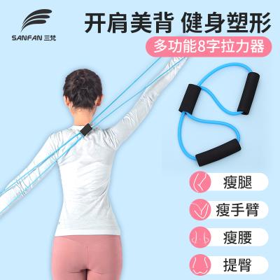 三梵 伸展带瑜伽绳8字拉力器美背瑜伽弹力带开肩颈拉伸健身器材八字绳家用健身女