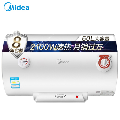 美的(Midea)60L电热水器F60-21S1 2100W加热 蓝钻内胆 机械简约操作 加长防电墙 8年质保