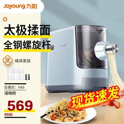 九阳(Joyoung)面条机全自动 电动压面机家用擀面机 不锈钢杆多模具可做饺子皮JYS-N7V
