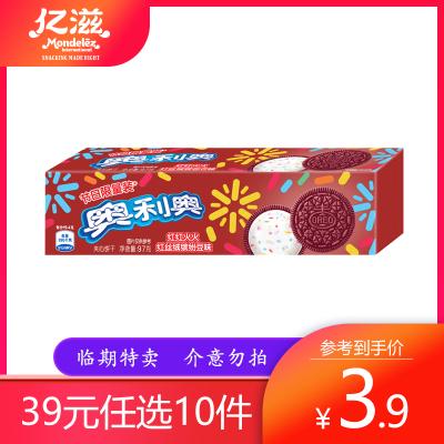 39元包邮  奥利奥红丝绒缤纷豆味97g*10