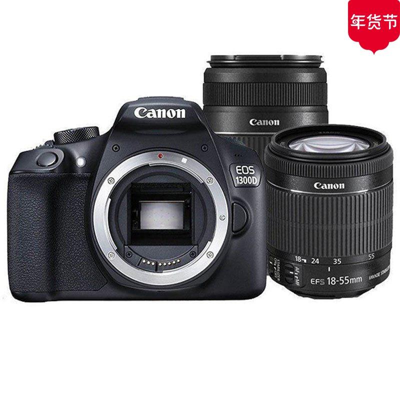 单反相机报价_佳能(Canon)单反相机 佳能(Canon) EOS 1300D (18-55/55-250) 双镜头套机 单 ...