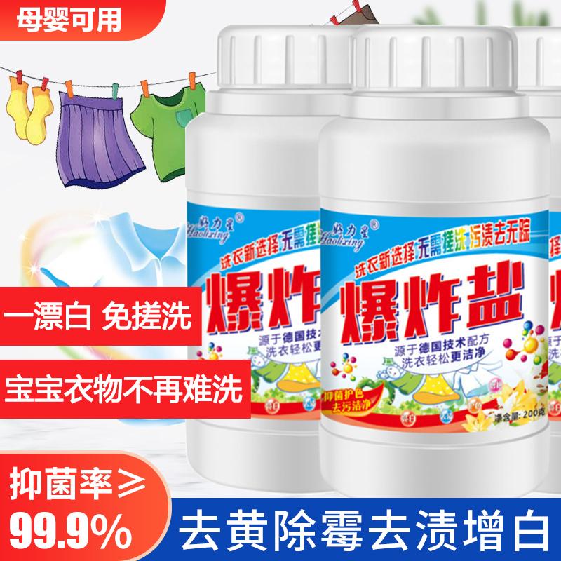 活性爆炸盐 1瓶可用8次 洗衣去黄污渍强还原增白剂通用婴儿家用万能活氧彩漂粉