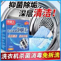 【1盒12颗】正品洗衣机槽清净化过滤网泡腾块除污垢排污水空气净化过滤网所有机型通用