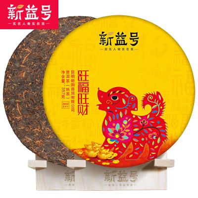 新益号 2018狗年生肖纪念饼 旺福旺财 普洱茶熟茶357g 饼茶