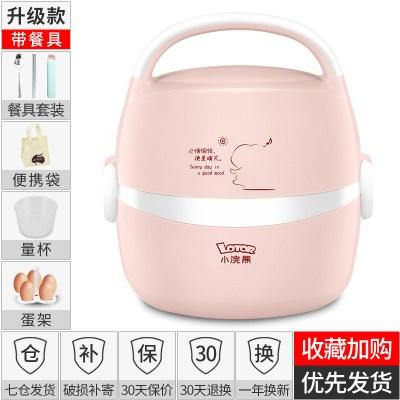 小浣熊 电热饭盒可插电加热保温自动热饭神器蒸煮带饭煲上班族1人2 浅粉色(送升级餐具)