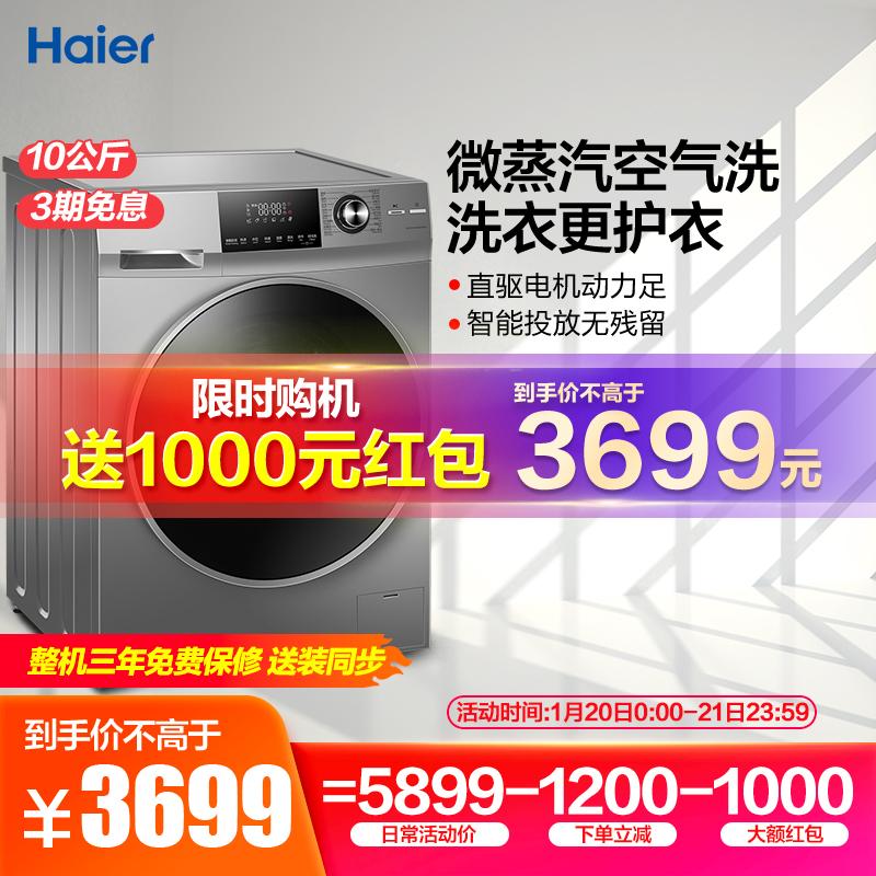 Haier/海尔EG10014HBD979U1 10公斤直驱变频 蒸汽除螨 洗烘一体烘干 空气洗 滚筒洗衣机4299元