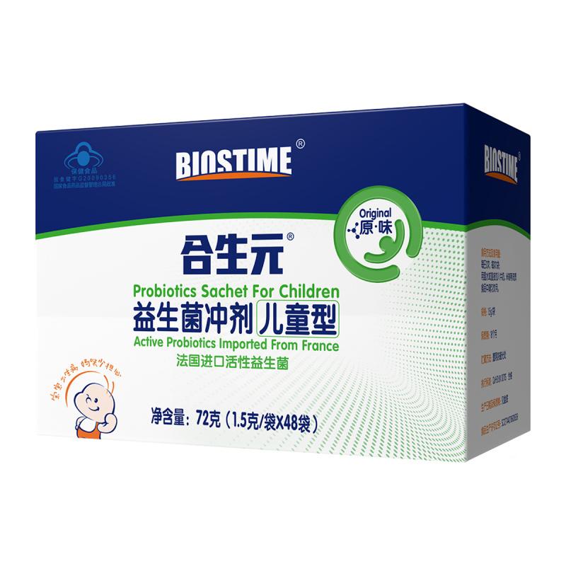 合生元(BIOSTIME)(0-7岁宝宝婴儿幼儿 )儿童益生菌冲剂 调节肠胃 72g(1.5g×48袋) 原味
