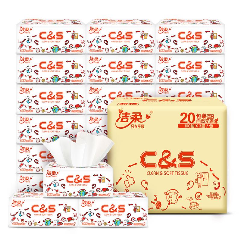C&S 洁柔 柔韧系列 抽纸 3层100抽*20包(195mm*123mm) *2件