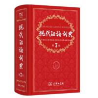 现代汉语词典 最新版 正版第7版(精)