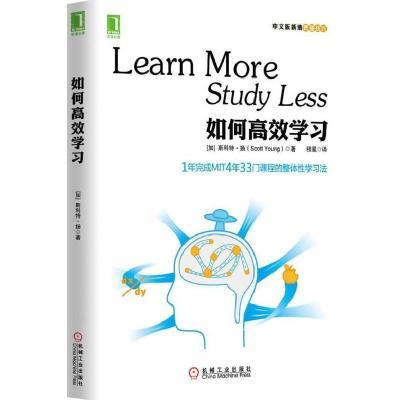 如何高效学习(中文版)9787111444008机械工业出版社