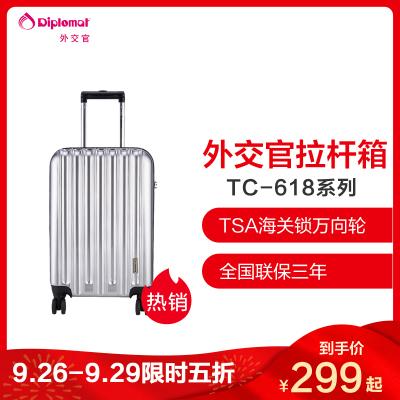 299元包邮  Diplomat 外交官 TC-618系列 万向轮拉杆箱 20寸