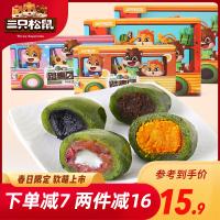 新品【三只松鼠_踏青青团240g/360g】蛋黄肉松芝麻豆沙糯米团网红麻薯糕点