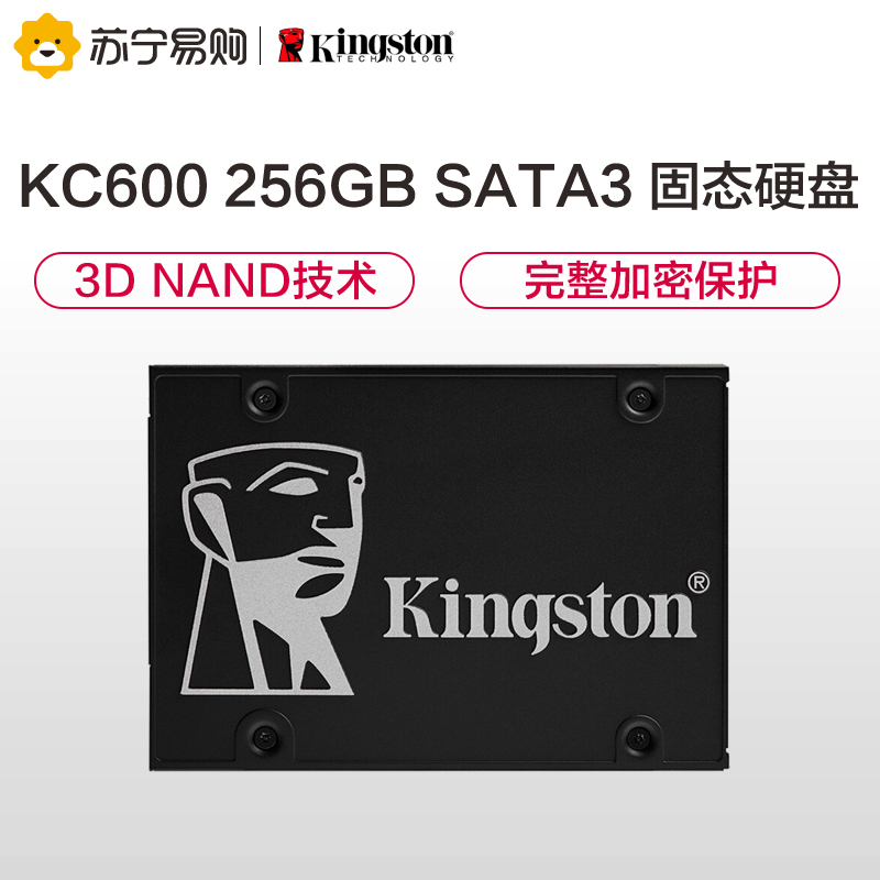 金士顿(Kingston) 256GB SATA3 SSD固态硬盘 KC600系列