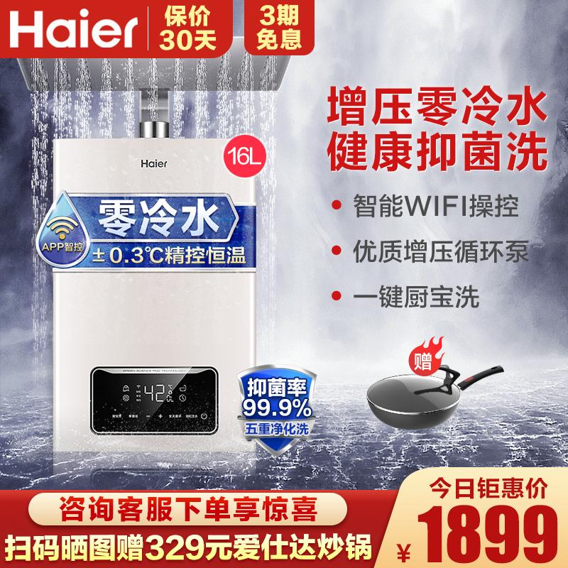 【热卖款】Haier/海尔16升燃气热水器JSQ30-16TR1(12T)U1 零冷水无感温差 五重净化 智能防冻