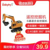 【工程车系列】6通道合金挖掘机儿童遥控车玩具男孩玩具无线遥控玩具车合金工程车模型