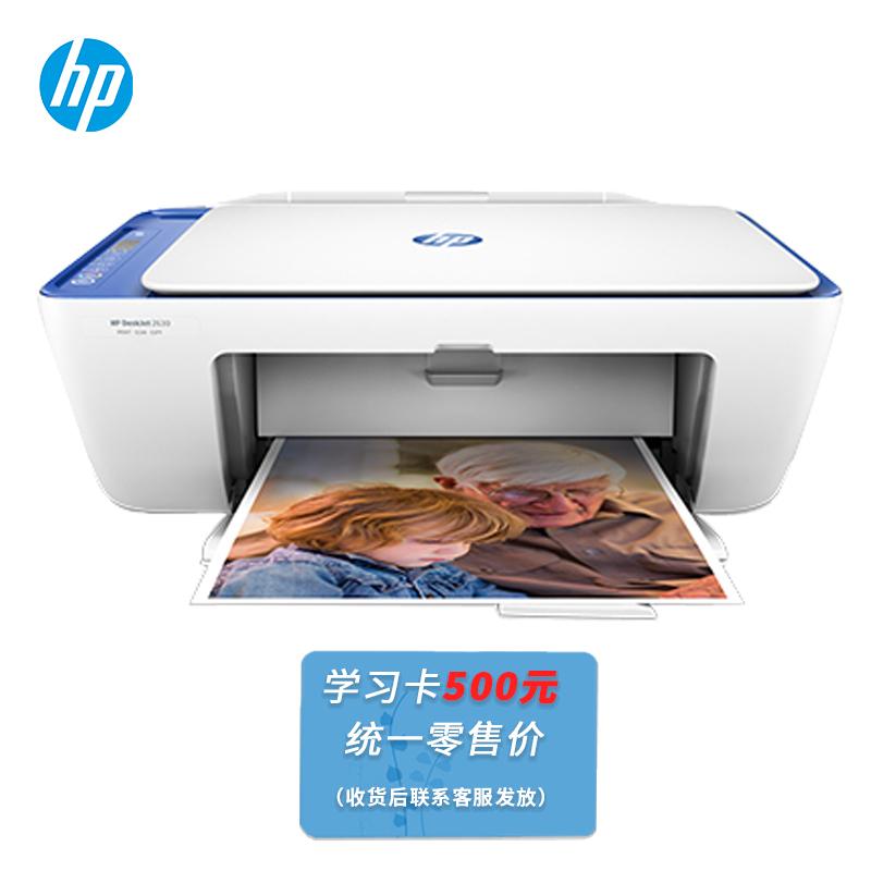 惠普照片打印机价格_惠普(hp)打印机DeskJet Ink Advantage 2676 惠普(hp)2676 彩色喷墨一体机 ...