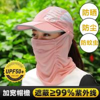 默茉的茉 防晒帽子女夏季防蚊护颈 蒙面遮脸透气太阳帽 骑车百搭可折叠凉帽 AM