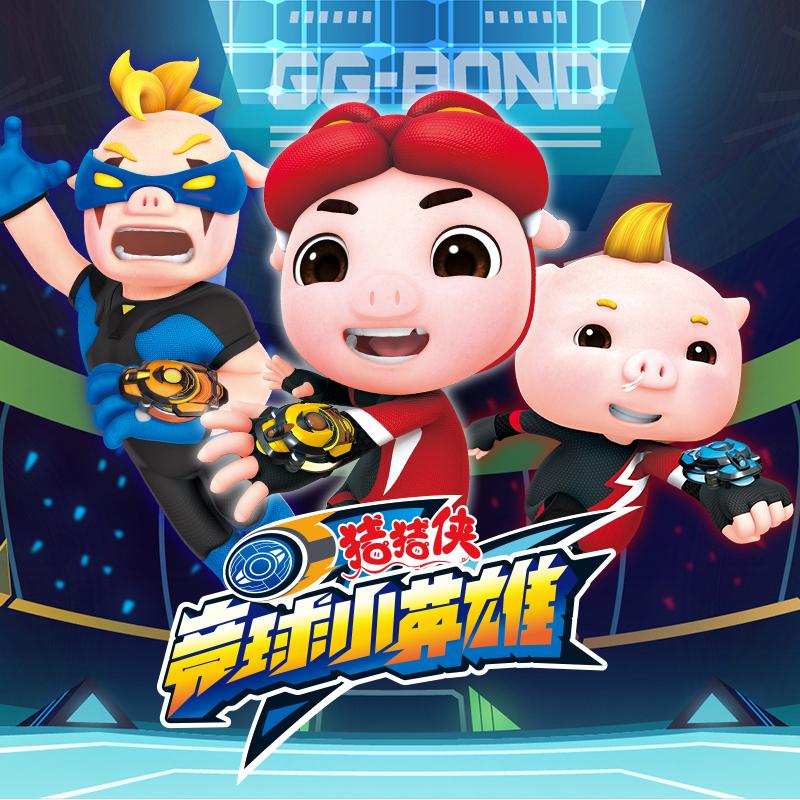 猪猪侠(GG BOND)动漫周边1 猪猪侠超星锁超星萌宠4超星战队飞船变