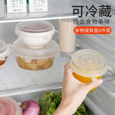 家柏饰(CORATED) 硅胶保鲜盖冰箱碗盖子6件套 透明圆形盖水杯碗盖可重复使用保鲜膜