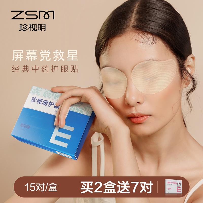 珍视明 护眼贴眼膜中老年型15袋 针对中老年眼部问题