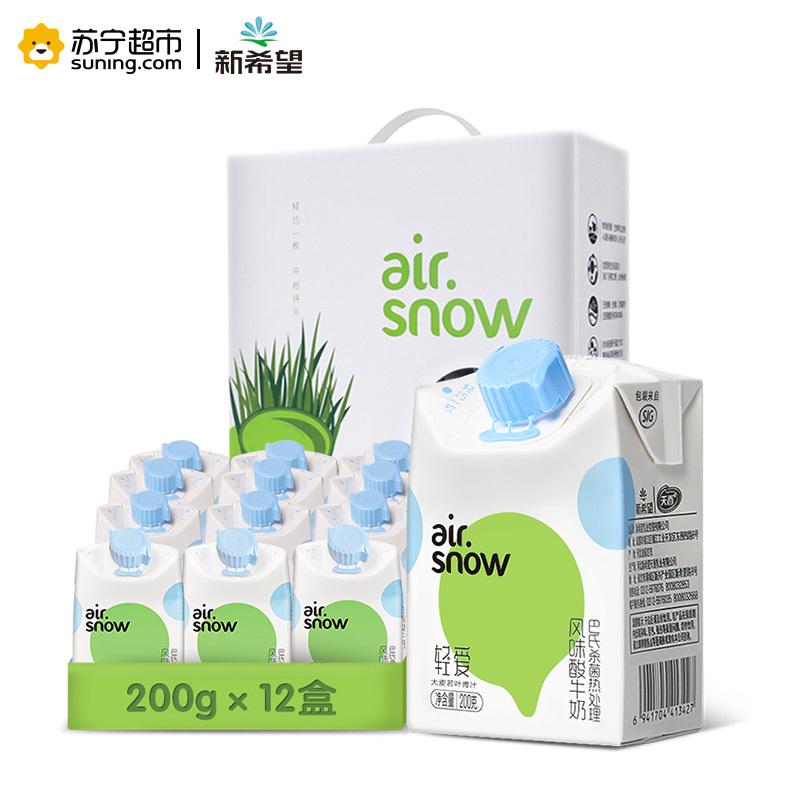 新希望 airsnow 轻爱大麦清汁酸牛奶 200g*12盒 礼盒装 29.9元