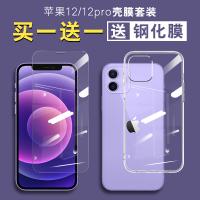 ESCASE【壳膜套装】苹果13promax手机壳iphone13保护套全包防摔超薄软壳 高清防爆透明钢化膜